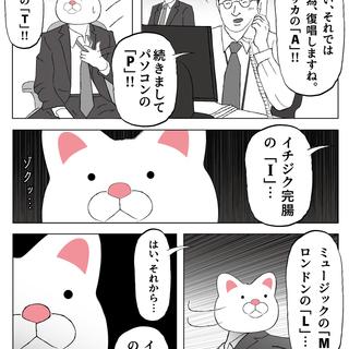 会社員 玖島川の日常 199