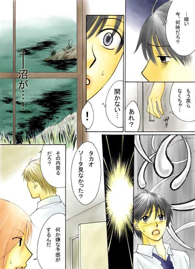 アイスonアイス【BL】(後編)