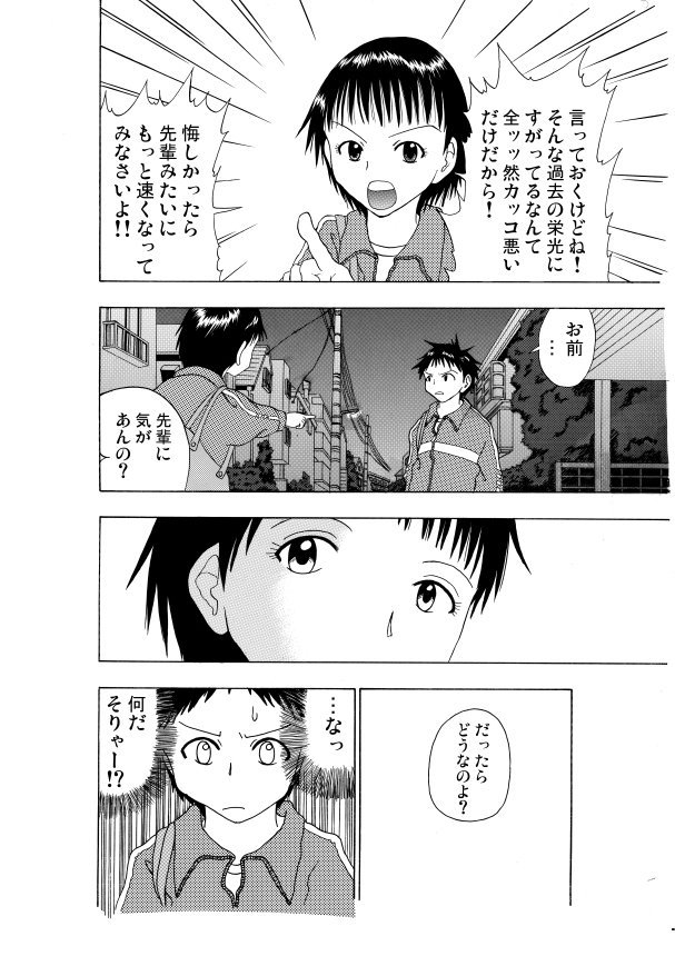 トライアングル・スプリンターズ(完結)