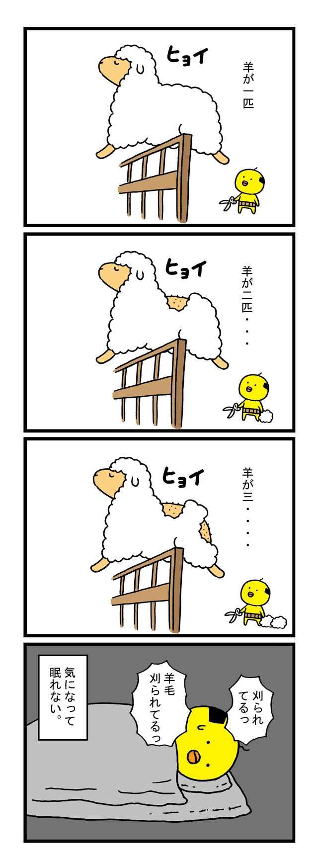 ぴよじ その5