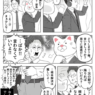 会社員 玖島川の日常 201