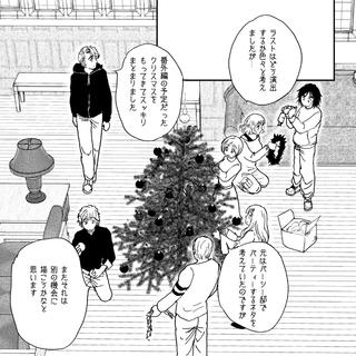 多分魔法少年ギャリー・カッターの日常Episode86