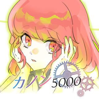 カノン5000