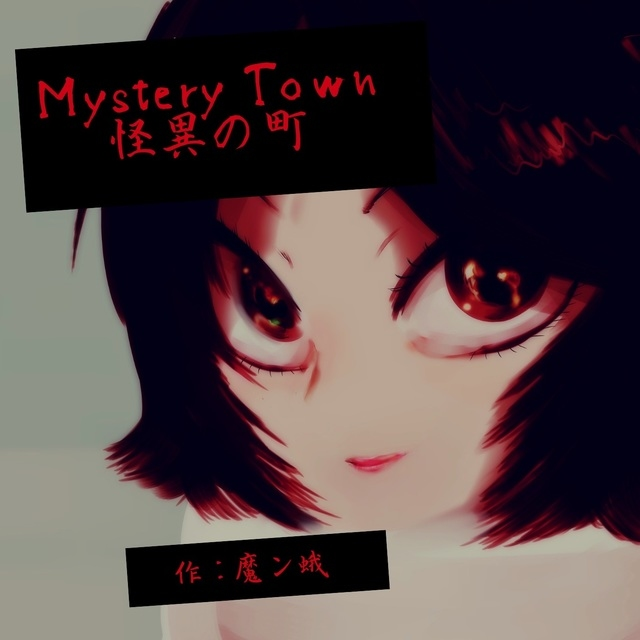 Mystery town 怪異の町