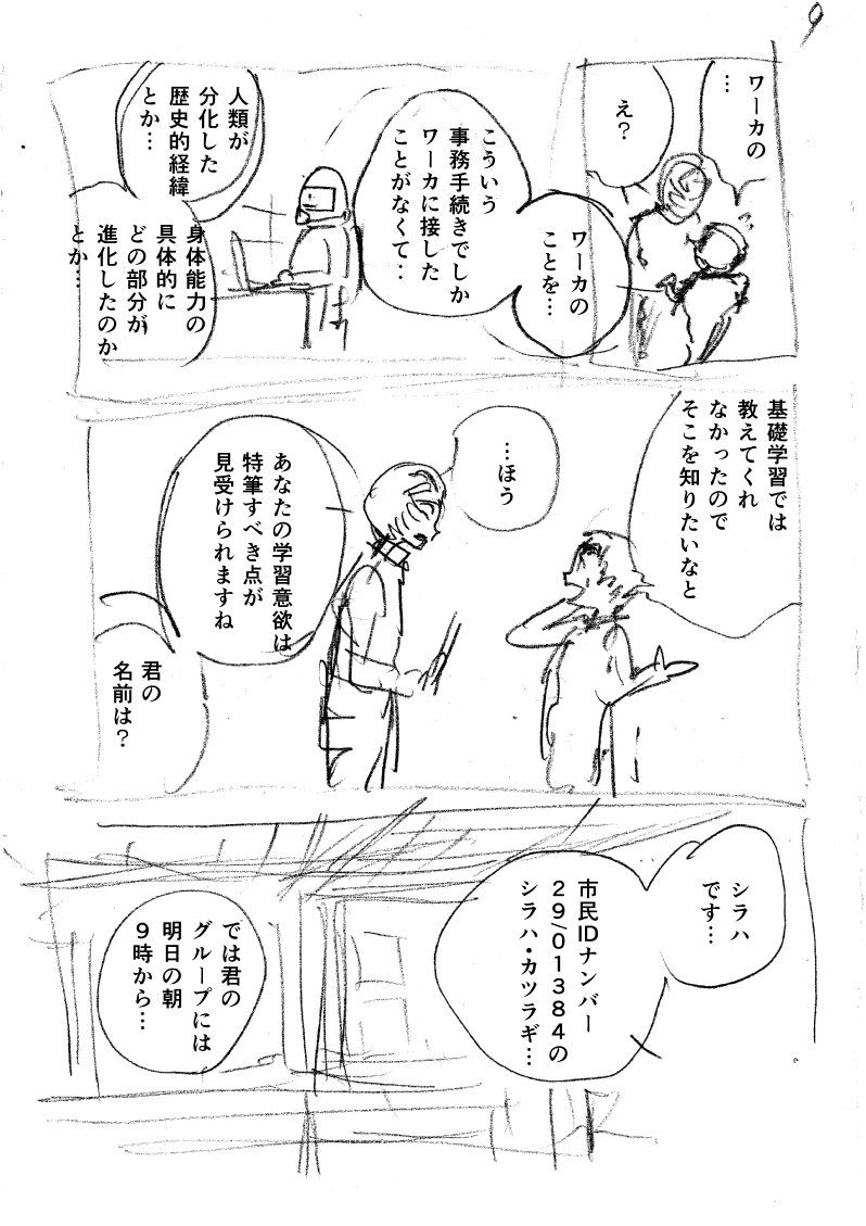 [Am]01.衝動~エリス~ (ネーム)