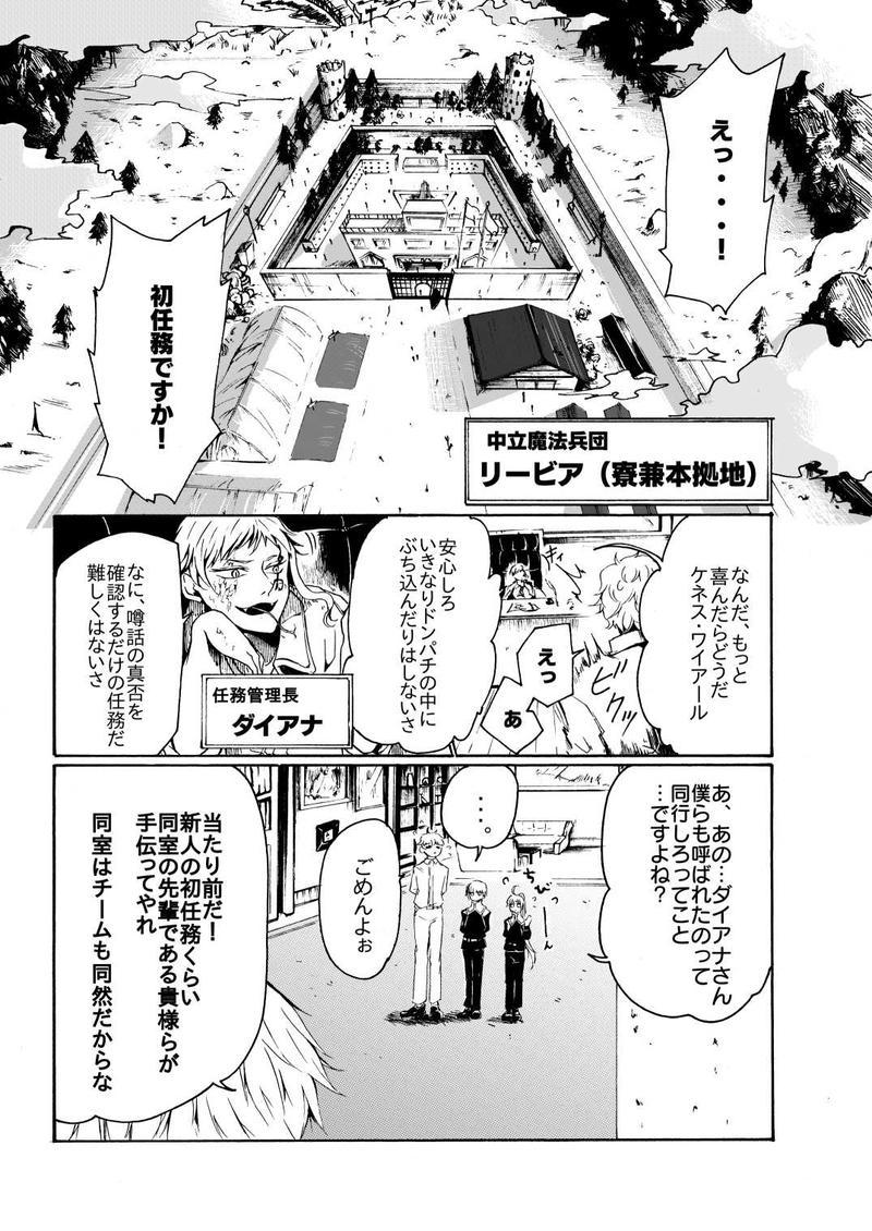 Chapter:3 灰色兄弟(前編)