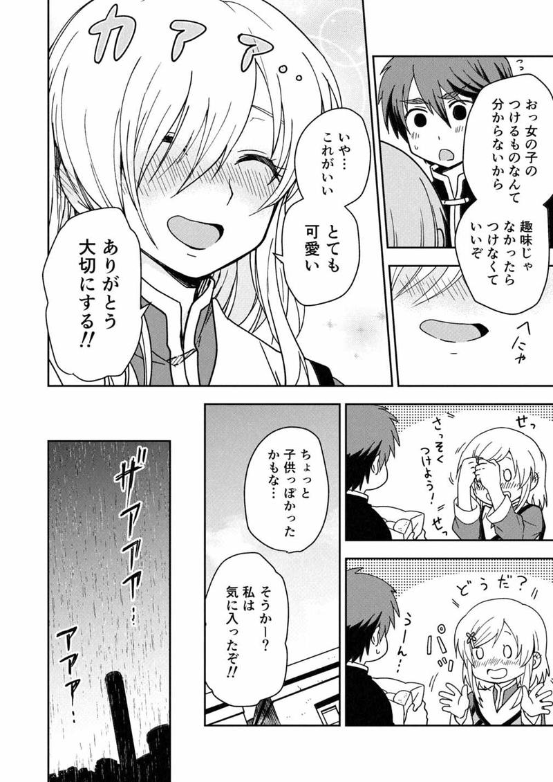 【番外編】とある女騎士の追憶
