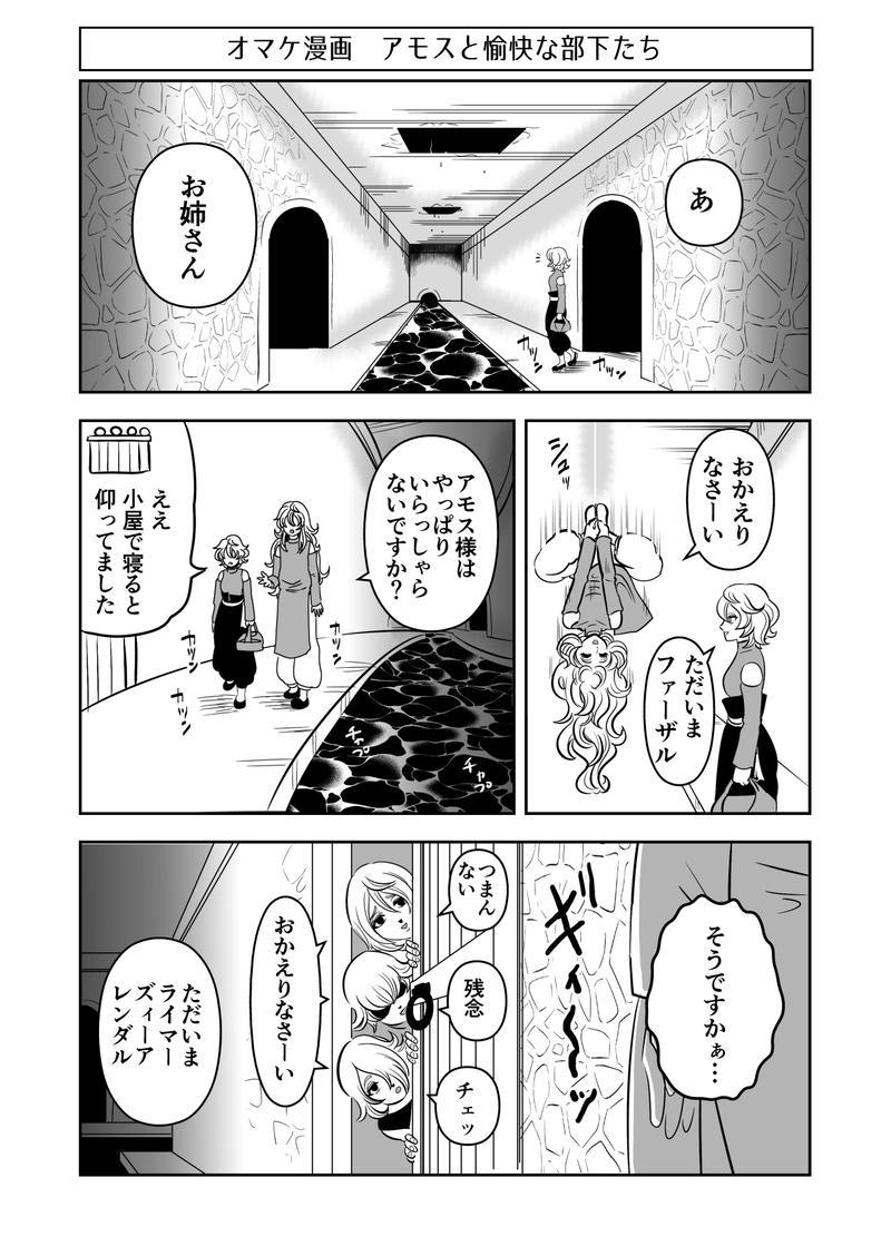 ヤサグレ魔女と第1王子と吸血鬼 オマケ漫画①