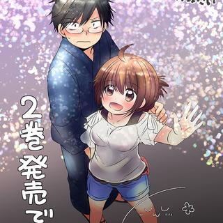 2巻発売記念・いい夫婦の日漫画