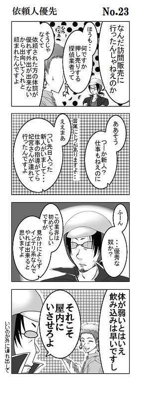 Mission3:日常の一コマ