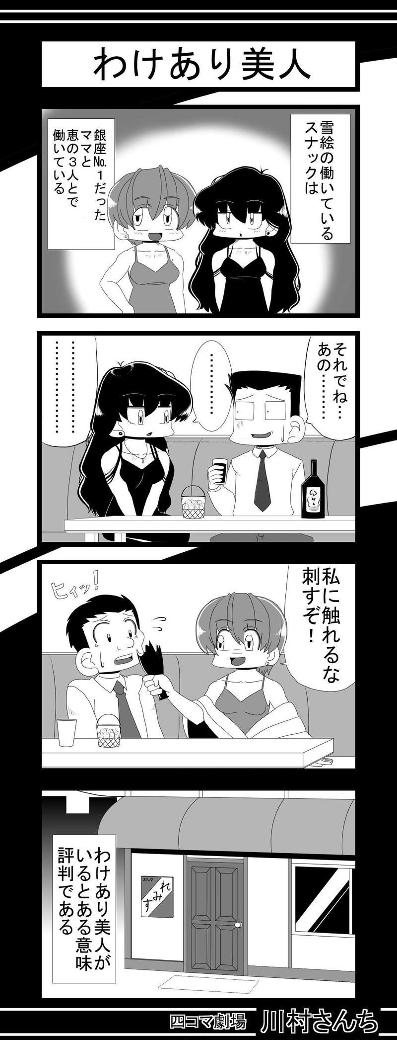 川村さんち 80話