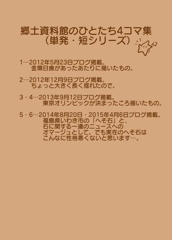 郷土資料館のひとたち(単発・短シリーズもの)