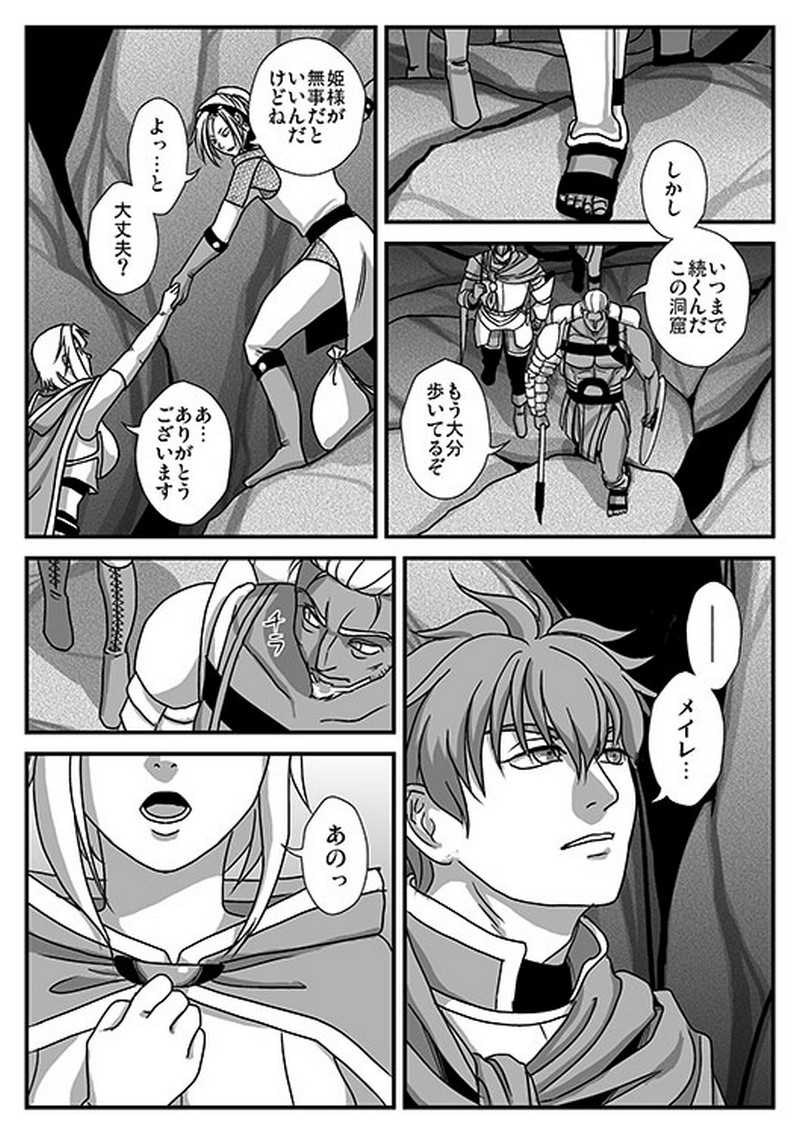 I.勇者の物語 第2章「転機」-1