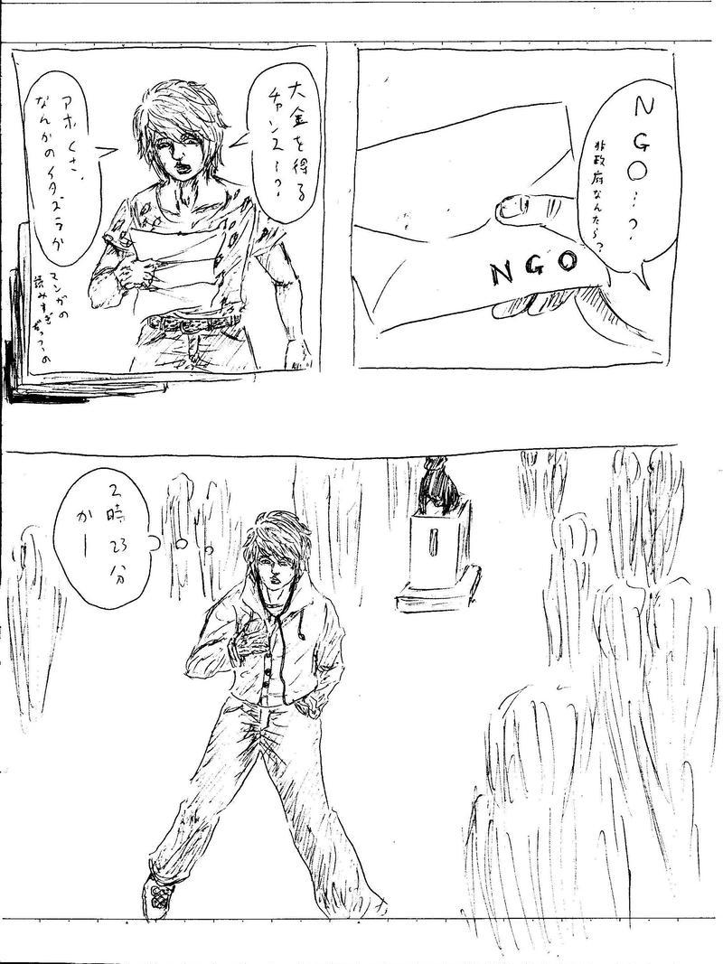 第一話 NGO!