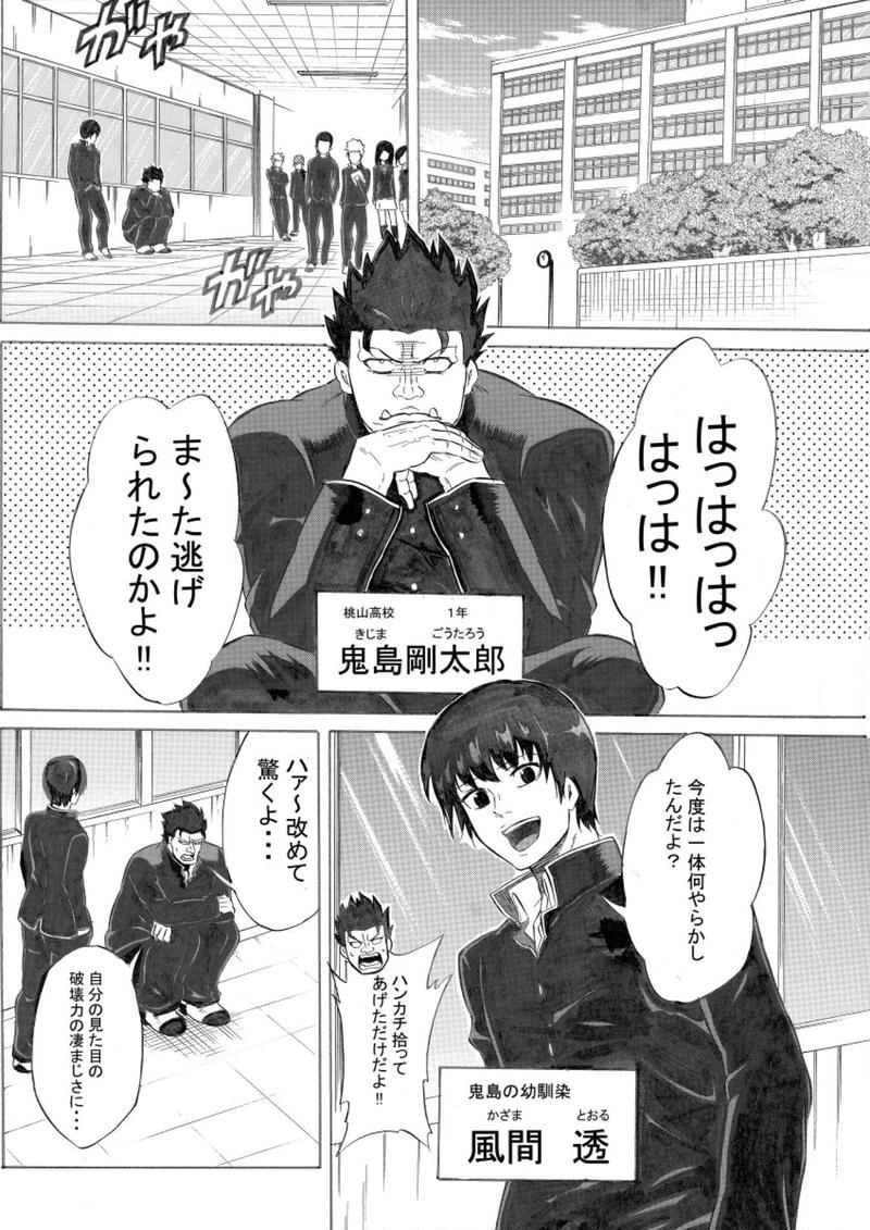 鬼顔系男子 鬼島剛太郎 第一話