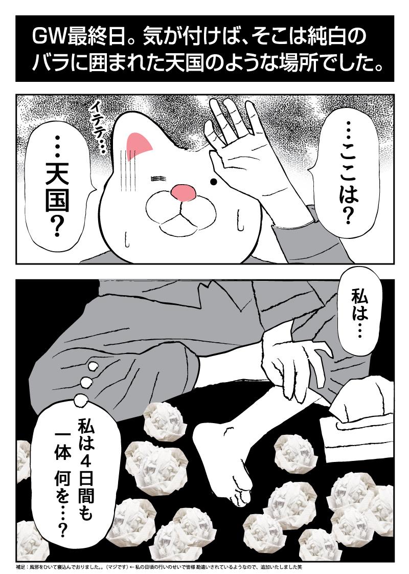 会社員 玖島川の日常 120