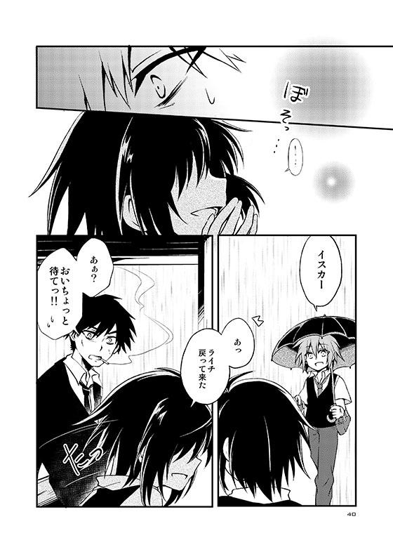 (番外編)Chapter0.5 『03 茜の空に雨降る』