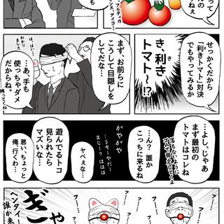 会社員 玖島川の日常 150