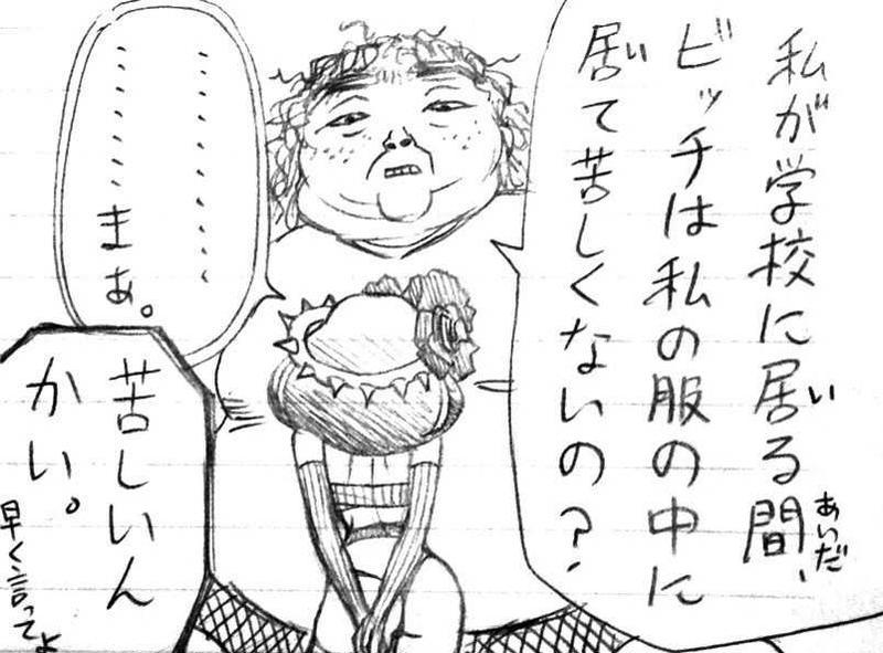 番外編〜その③〜