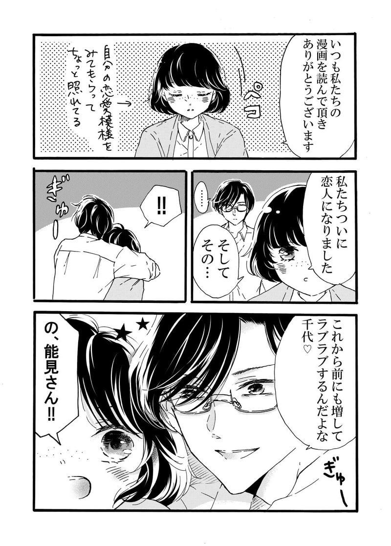 告白その後…(+今後のお知らせ)