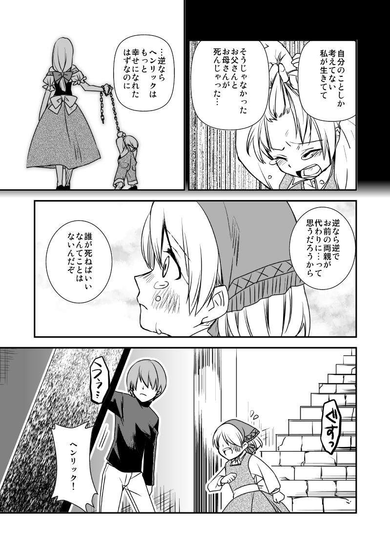 15...死せる騎士物語