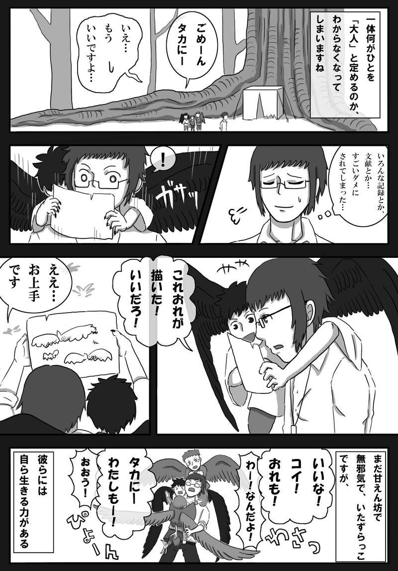 第七話【不可】