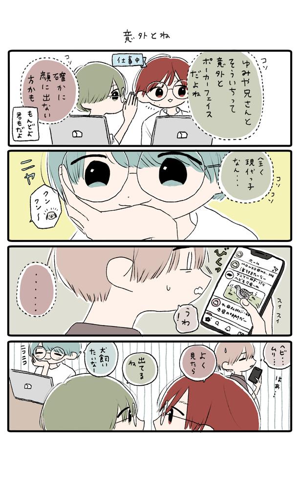 ジッカーズ!【85話~90話】