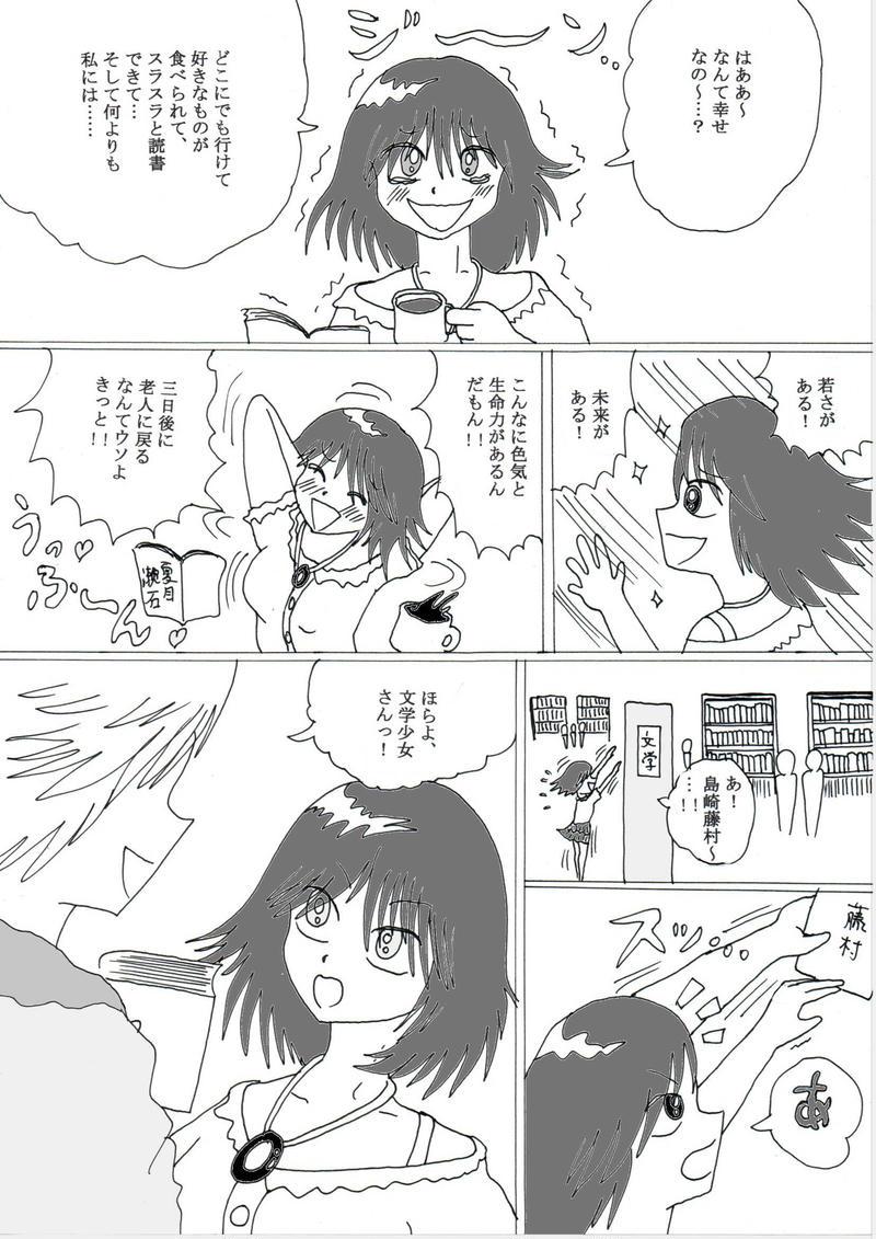 第5話③「三日間女子高生」の巻