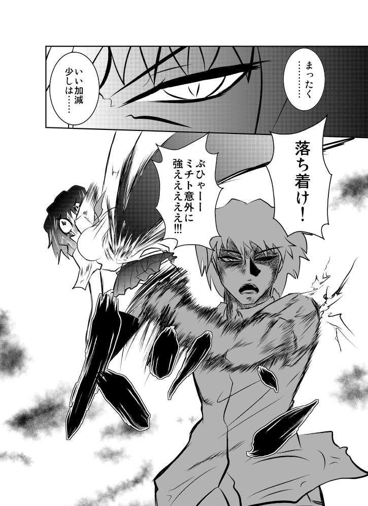 BLAST~少年漫画のあれに挑む~