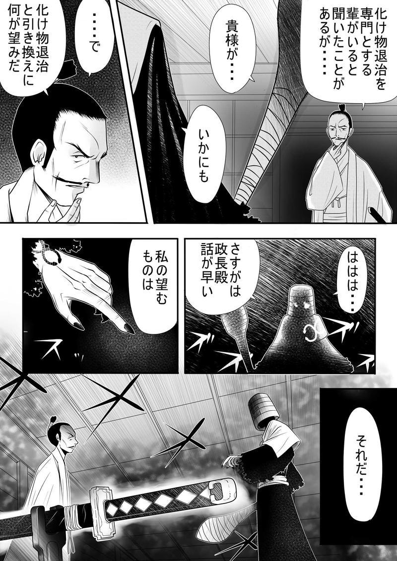 6話 暗雲+おまけ