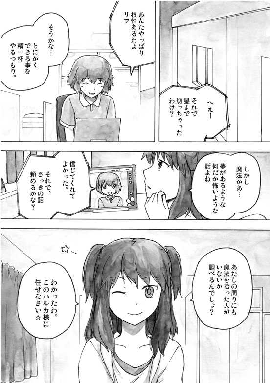 03話 その4