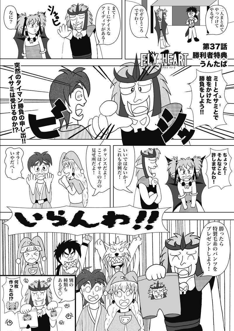 第37話_勝利者特典