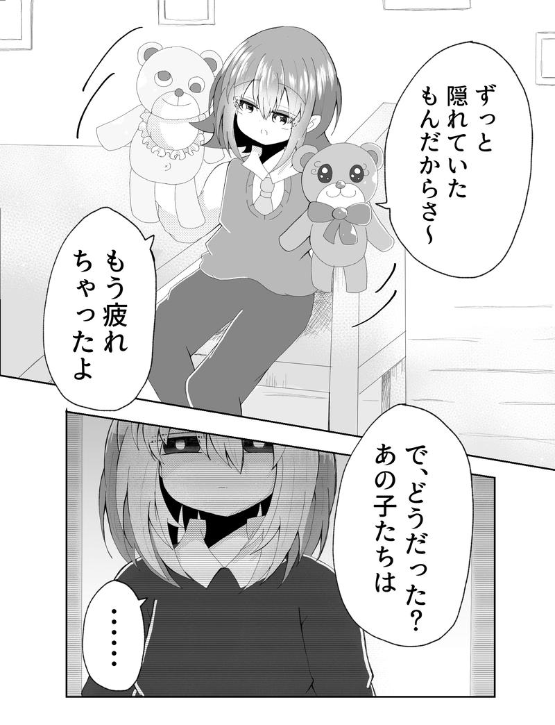 全世界折坂ワールド(仮)19話 2/2