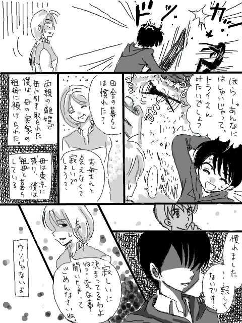深森青霧(第5話)③餡子