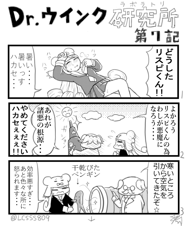 第7記「真夏のドリーム!」