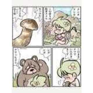 松茸狩りの巻