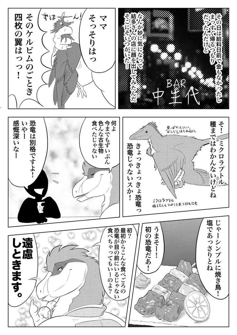 恐竜を食すの巻