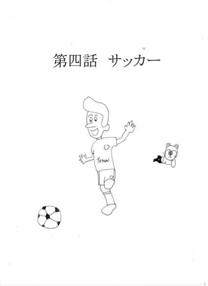 第四話 サッカー