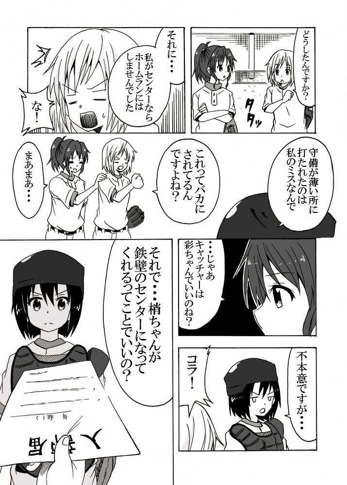 第八話「とったぁぁぁぁぁ!」(前編)