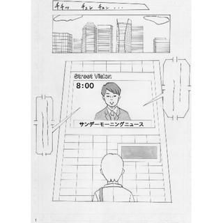 「はけんのドレミちゃん」 第四話「○○○パンデミック計画①」