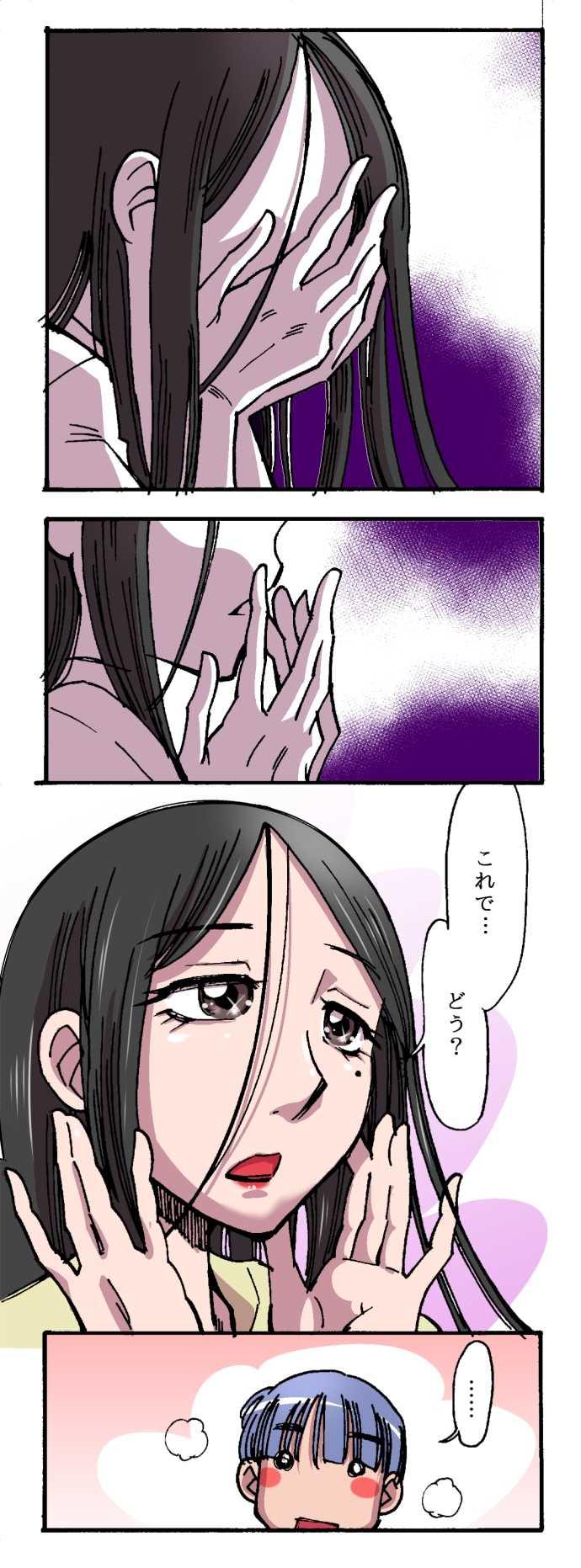 01.「わっ、のっぺらぼうだ」