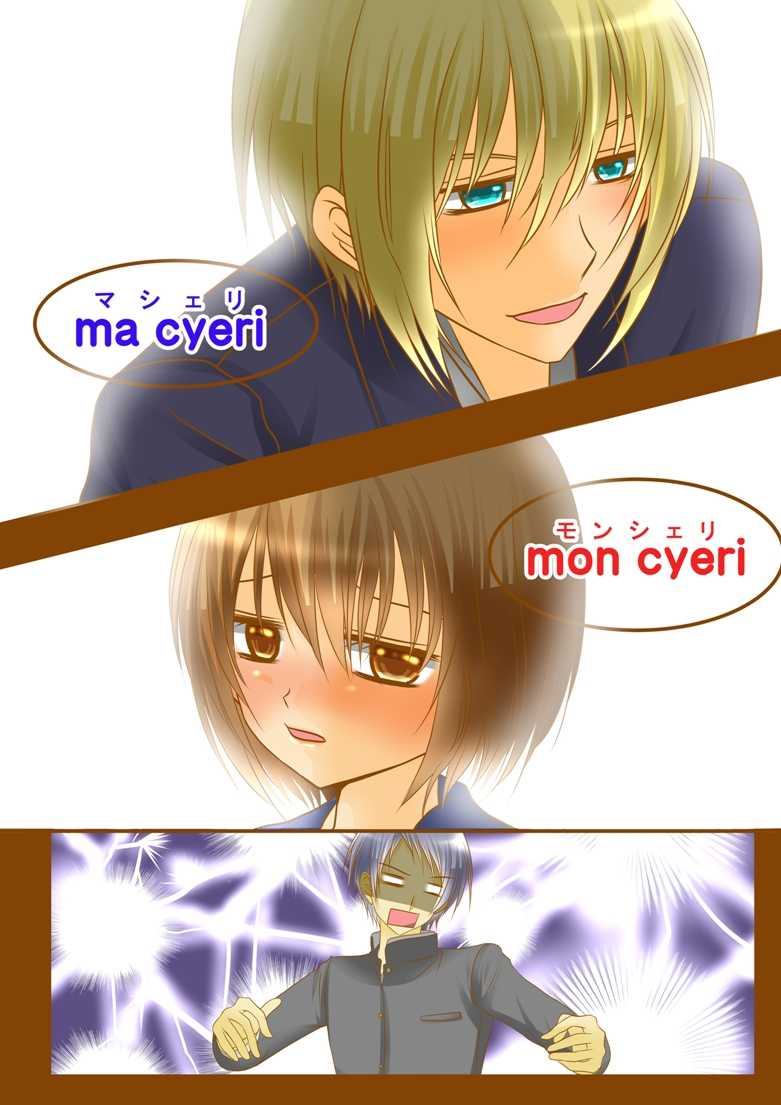 ma cyeri mon cyeri(マ シェリ モン シェリ)