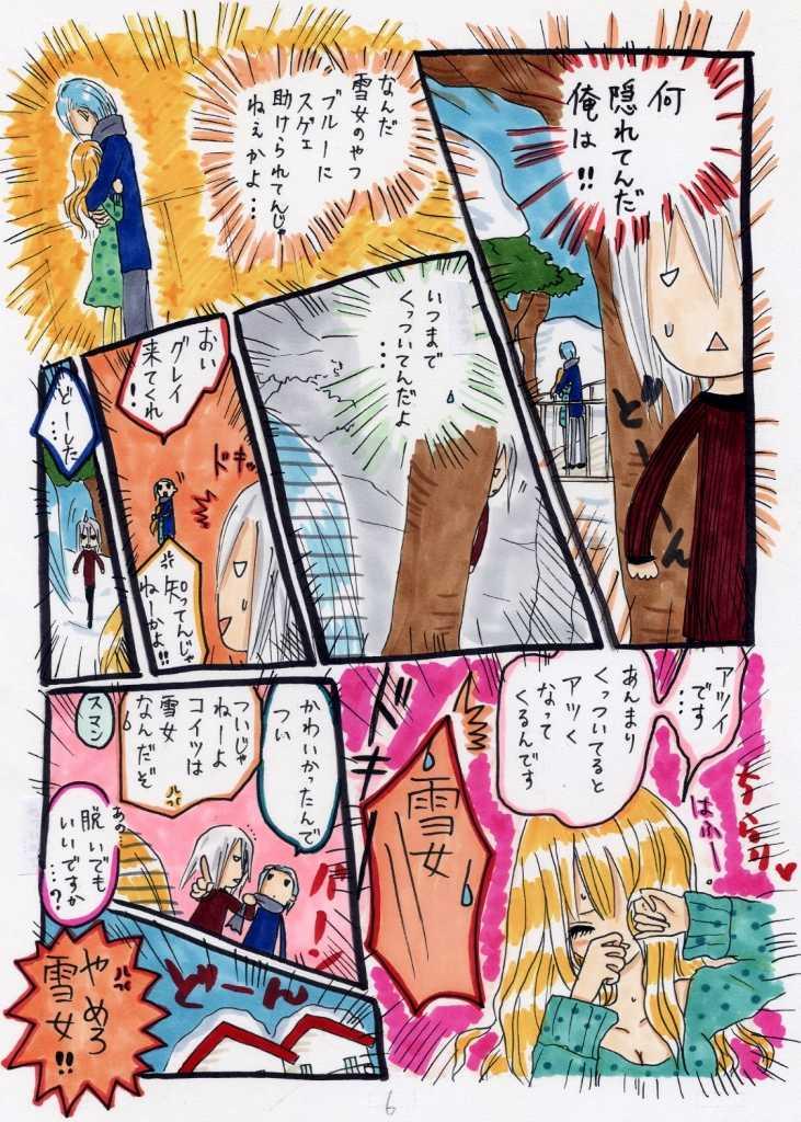 雪ん子さん-3-