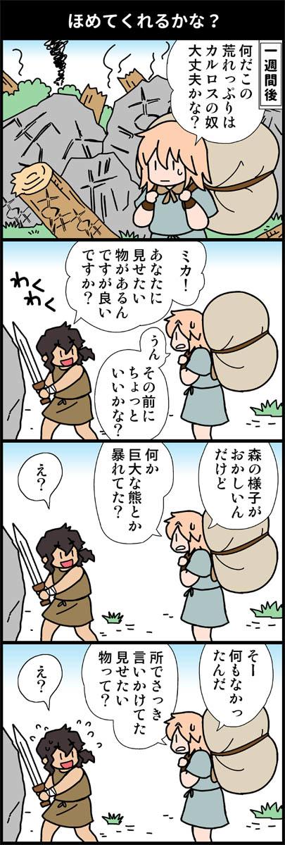 【4コマ】 愛のメッセージ編