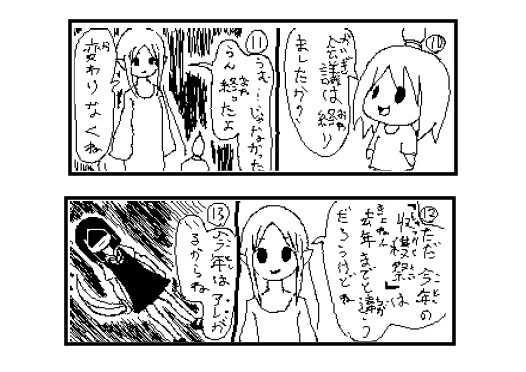 第12話 精霊王
