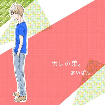 カレの弟。柳
