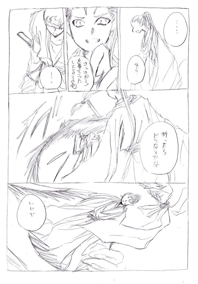 壹阡人隊長6【お嬢様護衛 中-①】