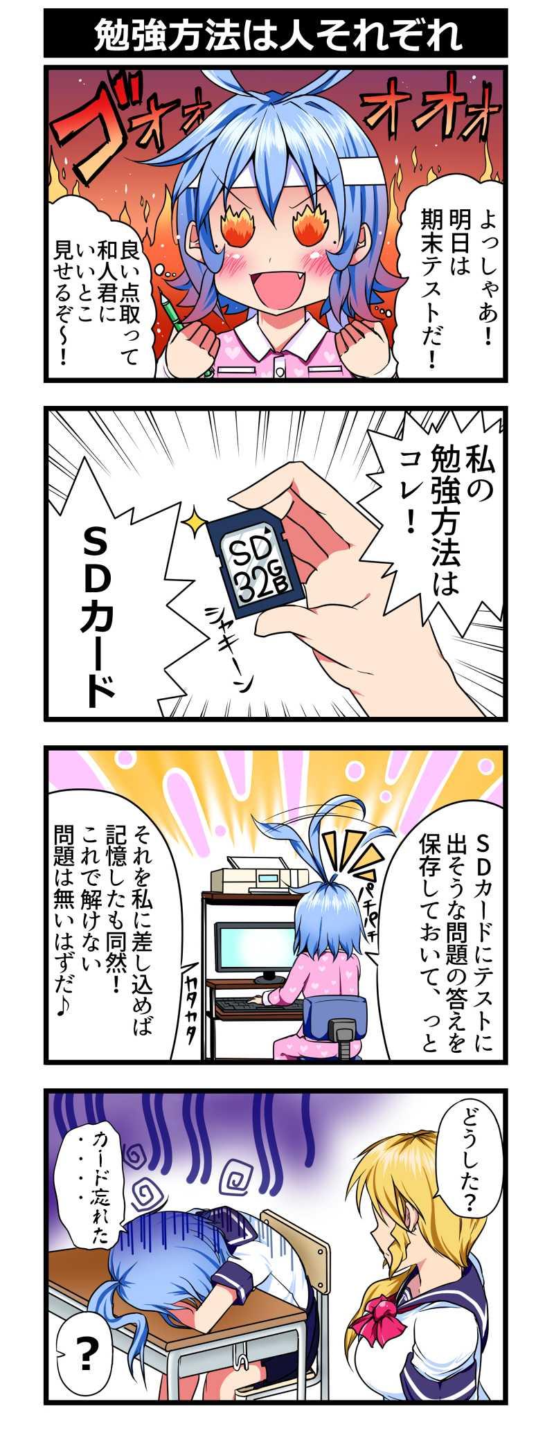第1恋 恋する乙女は特殊少女!