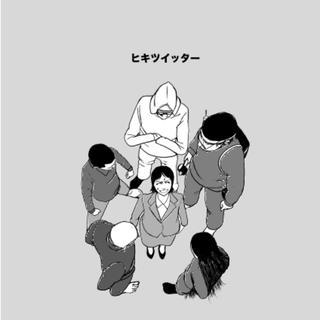 ヒキツイッター(引きこもる人たちとの無限の戦い)(コメディ扱い)