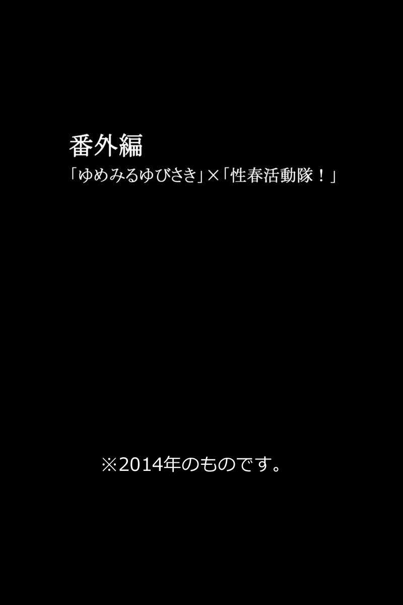 番外編~ゆめゆび×性春活動隊!~